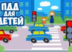 Как научить детей соблюдать правила дорожного движения