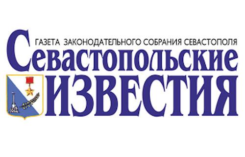 Севастопольские Известия