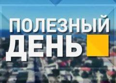 СТВ Севастополь ИЮЛЬ 2019 ПОЛЕЗНЫЙ ДЕНЬ