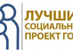 Стартует V Всероссийский конкурс «Лучший социальный проект года»