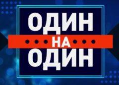 СТВ ОДИН НА ОДИН 03.08.2020 Кузьменко Е.Е.