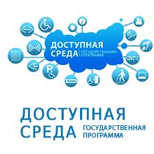 Государственная программа Доступная среда