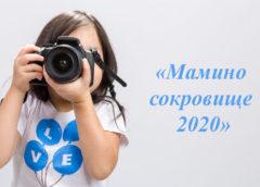 Конкурс «Мамино сокровище-2020»