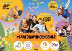 Внимание! 1 июля стартует всероссийская акция «БЛАГОДАРЯ МОЕЙ СЕМЬЕ»