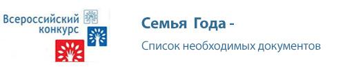 Семья года - Всероссийский конкурс в Севастополе