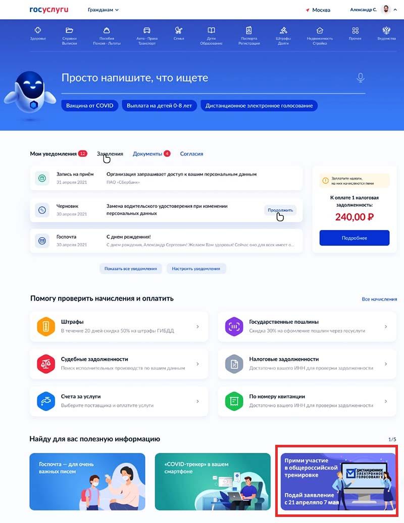 Всероссийская тренировка системы дистанционного голосования