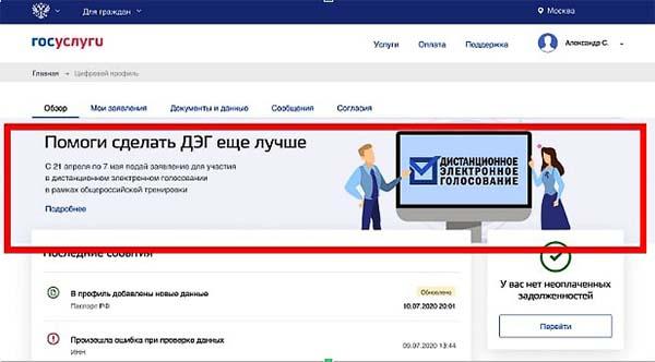 Всеросиийская тренировка системы дистанционного электронного голосования