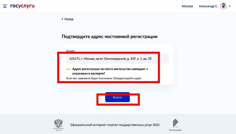 Общероссийская тренировка системы дистанционного электронного голосования